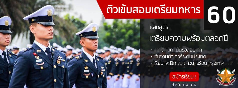ติวเข้มสอบเตรียมทหาร 60 กวดวิชาเตรียมทหาร